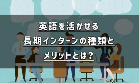 英語を活かせる長期インターンの種類とメリットとは?おすすめ企業についても紹介