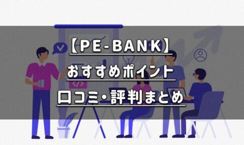 PE-BANKの評判や口コミは?現役エンジニアが個人面談に行った体験談と本当の感想を公開