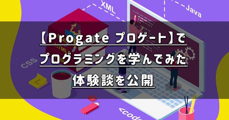 【Progate体験談】口コミ・評判で評価が高いのは本当?プロゲートでプログラミングを学んでみた感想を公開
