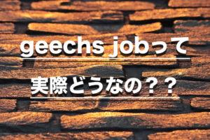 ギークスジョブの評判・口コミは?特徴・メリット・デメリットを完全網羅!GEECHS JOBの7つの特徴を徹底解説