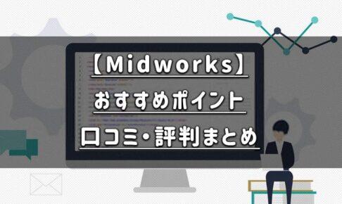 Midworksの評判や口コミは?現役エンジニアが個人面談に行った体験談と本当の感想を公開