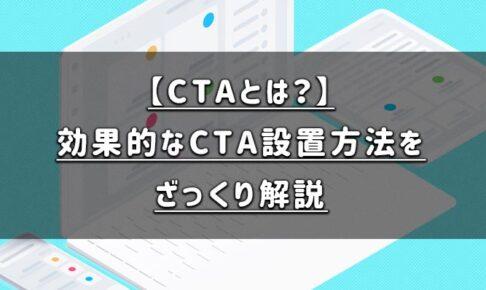 【CTAとは?】効果的なCTA設置方法をざっくり解説!バナーやボタンの文言を工夫することがキモ!