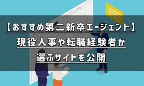 【第二新卒必見】人事・第二新卒転職者の両方から評判が良いオススメ転職エージェント最新版公開