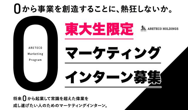 東大生限定マーケティングインターンARETECO Marketing Program