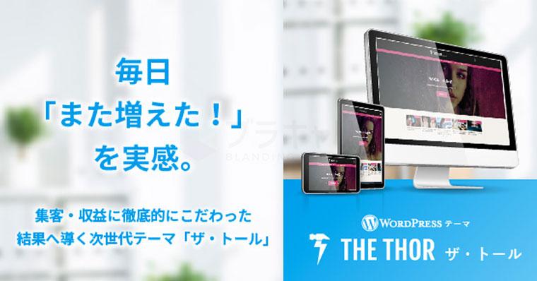 おすすめ有料WPテーマ①多彩な機能で品のあるデザインが魅力の「THE THOR」