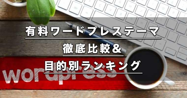 【決定版】ワードプレス有料テーマ比較!ブログ初心者におすすめの使いやすくデザインのよいWPテーマ9選