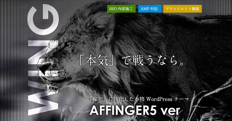 おすすめ有料テーマ②使いやすさと優れた機能を持っている「AFFINGER5(WING ウイング)」