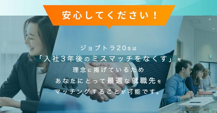 【ジョブトラ20s