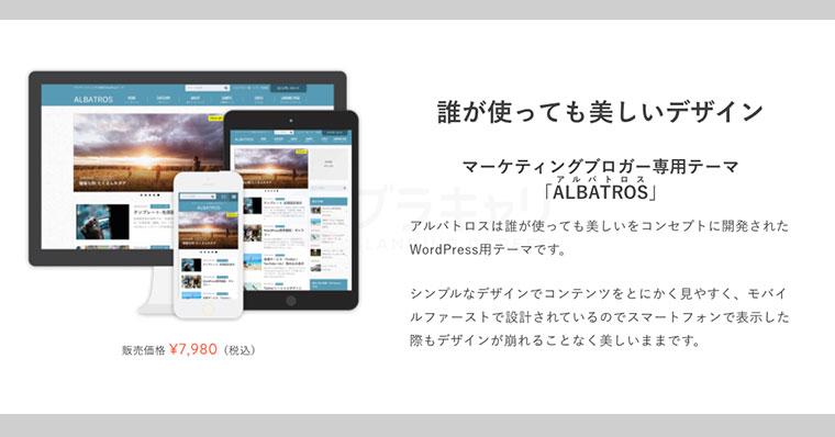 おすすめ有料テーマ⑧読者を惹きつけるデザインが魅力な「ALBATROS(アルバトロス)」