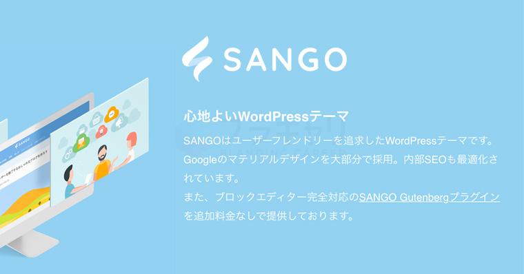 おすすめ有料テーマ⑥アフィリエイトやウェブマガジンのデザインなら「SANGO」